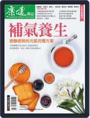 Common Health Special Issue 康健主題專刊 (Digital) Subscription November 24th, 2013 Issue