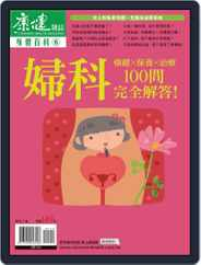 Common Health Special Issue 康健主題專刊 (Digital) Subscription March 24th, 2014 Issue