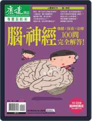 Common Health Special Issue 康健主題專刊 (Digital) Subscription April 22nd, 2014 Issue