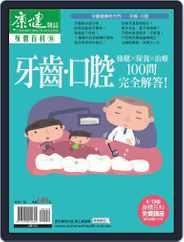 Common Health Special Issue 康健主題專刊 (Digital) Subscription June 26th, 2014 Issue