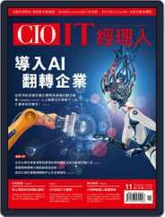 CIO IT 經理人雜誌 (Digital) Subscription November 2nd, 2018 Issue