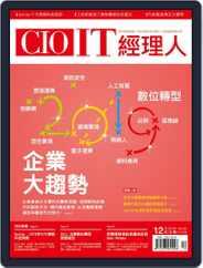 CIO IT 經理人雜誌 (Digital) Subscription December 6th, 2018 Issue