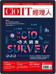 CIO IT 經理人雜誌 (Digital) Subscription January 2nd, 2019 Issue