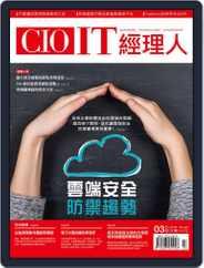 CIO IT 經理人雜誌 (Digital) Subscription March 4th, 2019 Issue