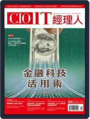 CIO IT 經理人雜誌 (Digital) Subscription April 2nd, 2019 Issue