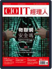 CIO IT 經理人雜誌 (Digital) Subscription May 28th, 2019 Issue