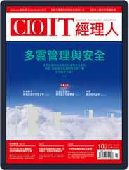 CIO IT 經理人雜誌 (Digital) Subscription October 4th, 2019 Issue