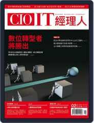 CIO IT 經理人雜誌 (Digital) Subscription January 31st, 2020 Issue