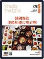 Trade Insight Biweekly 經貿透視雙周刊 (Digital) Subscription October 9th, 2019 Issue