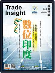 Trade Insight Biweekly 經貿透視雙周刊 (Digital) Subscription April 8th, 2020 Issue