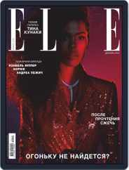 Elle Russia (Digital) Subscription December 1st, 2019 Issue