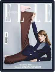 Elle Russia (Digital) Subscription February 1st, 2020 Issue