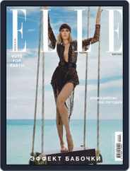 Elle Russia (Digital) Subscription May 1st, 2020 Issue