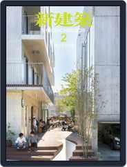 新建築 shinkenchiku (Digital) Subscription March 5th, 2019 Issue