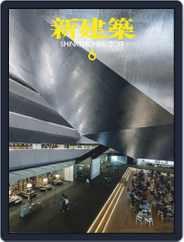 新建築 shinkenchiku (Digital) Subscription July 5th, 2019 Issue