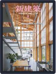 新建築 shinkenchiku (Digital) Subscription September 5th, 2019 Issue