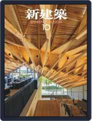 新建築 shinkenchiku (Digital) Subscription November 5th, 2019 Issue