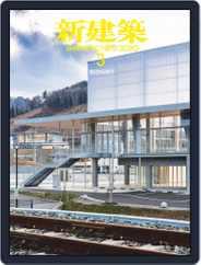 新建築 shinkenchiku (Digital) Subscription March 10th, 2020 Issue