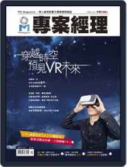 Pm Magazine 專案經理雜誌 (Digital) Subscription December 1st, 2017 Issue