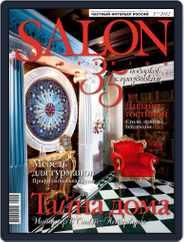 Salon Interior Russia (Digital) Subscription February 28th, 2012 Issue