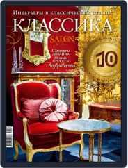 Salon Interior Russia (Digital) Subscription March 27th, 2012 Issue