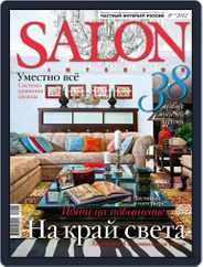 Salon Interior Russia (Digital) Subscription August 1st, 2012 Issue