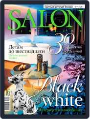 Salon Interior Russia (Digital) Subscription August 26th, 2013 Issue