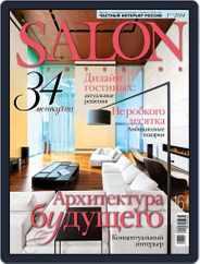 Salon Interior Russia (Digital) Subscription February 10th, 2014 Issue