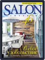 Salon Interior Russia (Digital) Subscription March 11th, 2014 Issue