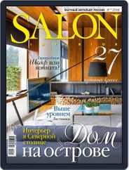 Salon Interior Russia (Digital) Subscription July 14th, 2014 Issue