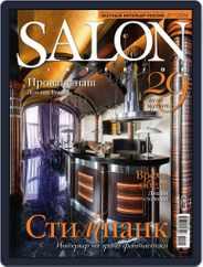 Salon Interior Russia (Digital) Subscription November 1st, 2014 Issue