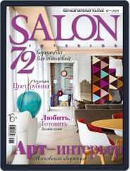Salon Interior Russia (Digital) Subscription May 11th, 2015 Issue