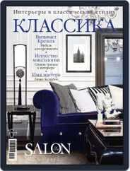 Salon Interior Russia (Digital) Subscription July 1st, 2015 Issue