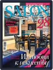 Salon Interior Russia (Digital) Subscription November 1st, 2015 Issue