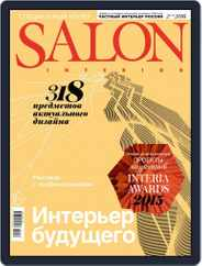 Salon Interior Russia (Digital) Subscription February 1st, 2016 Issue