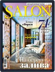 Salon Interior Russia (Digital) Subscription March 1st, 2016 Issue