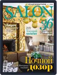 Salon Interior Russia (Digital) Subscription April 1st, 2016 Issue