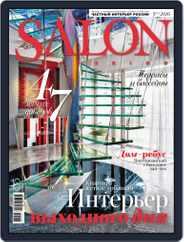 Salon Interior Russia (Digital) Subscription May 1st, 2016 Issue