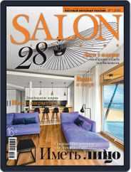 Salon Interior Russia (Digital) Subscription July 11th, 2016 Issue
