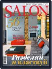 Salon Interior Russia (Digital) Subscription September 27th, 2016 Issue