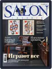 Salon Interior Russia (Digital) Subscription April 1st, 2017 Issue