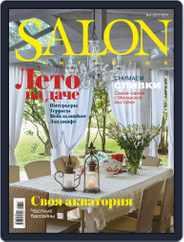 Salon Interior Russia (Digital) Subscription June 1st, 2017 Issue