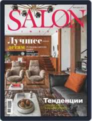 Salon Interior Russia (Digital) Subscription September 1st, 2017 Issue