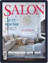 Salon Interior Russia (Digital) Subscription November 1st, 2017 Issue