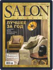 Salon Interior Russia (Digital) Subscription February 1st, 2018 Issue