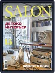 Salon Interior Russia (Digital) Subscription March 1st, 2018 Issue