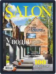 Salon Interior Russia (Digital) Subscription June 1st, 2018 Issue
