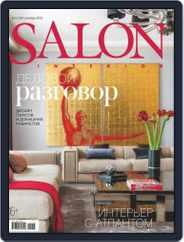 Salon Interior Russia (Digital) Subscription October 1st, 2018 Issue