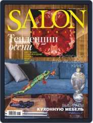 Salon Interior Russia (Digital) Subscription November 1st, 2018 Issue