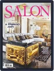 Salon Interior Russia (Digital) Subscription December 1st, 2018 Issue